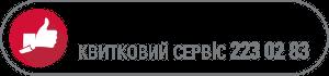 logo kontramarka.ua